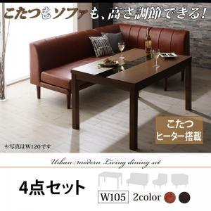 こたつもソファも高さ調節 アーバンモダン ソファーダイニングテーブルセット【Jurald】ジュラルド