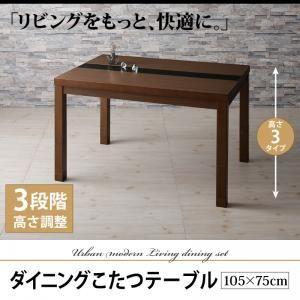 【単品】ダイニングこたつテーブル 幅105cm テーブルカラー:ブラック 高さ調節 アーバンモダン・リビングダイニング Jurald ジュラルド - 拡大画像