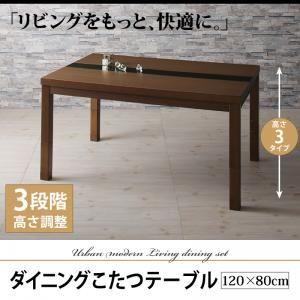 【単品】ダイニングこたつテーブル 幅120cm テーブルカラー:ブラック 高さ調節 アーバンモダン・リビングダイニング Jurald ジュラルド - 拡大画像