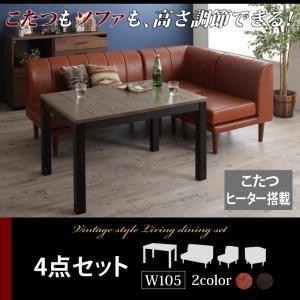 こたつもソファも高さ調節 ヴィンテージ ソファーダイニングテーブルセット【Antield】アンティルド
