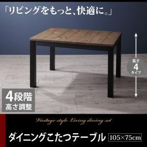 【単品】ダイニングこたつテーブル 幅105cm テーブルカラー:ナチュラルヴィンテージ 高さ調節ヴィンテージ・リビングダイニング Antield アンティルド - 拡大画像