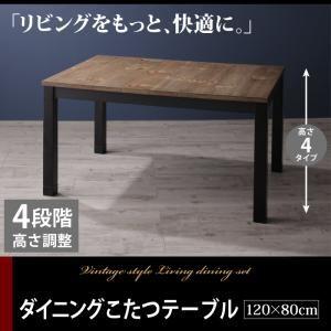 【単品】ダイニングこたつテーブル 幅120cm テーブルカラー:ナチュラルヴィンテージ 高さ調節ヴィンテージ・リビングダイニング Antield アンティルド - 拡大画像