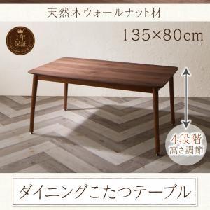 【単品】ダイニングこたつテーブル 幅135cm テーブルカラー:ウォールナットブラウン ずっと使えて快適。高さ調節できるダイニング Famoria ファモリア - 拡大画像