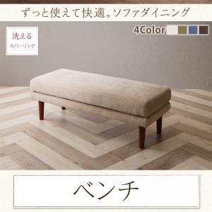 【ベンチのみ】ベンチ 座面カラー:ベージュ ずっと使えて快適。高さ調節できるダイニング Famoria ファモリア - 拡大画像