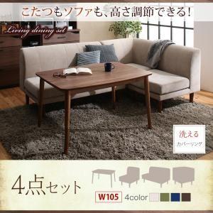 年中快適 こたつもソファも高さ調節 ソファーダイニングテーブルセット【Repol】ルポール