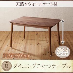 【単品】ダイニングこたつテーブル 幅105cm テーブルカラー:ウォールナットブラウン 年中快適 高さ調節 リビングダイニング Repol ルポール - 拡大画像