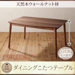 【単品】ダイニングこたつテーブル 幅120cm テーブルカラー:ウォールナットブラウン 年中快適 高さ調節 リビングダイニング Repol ルポール - 拡大画像