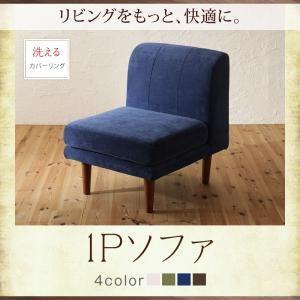 ソファー 1人掛け 座面カラー:モスグリーン 年中快適 高さ調節 リビングダイニング Repol ルポール - 拡大画像