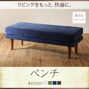 【ベンチのみ】ベンチ 座面カラー:ベージュ 年中快適 高さ調節 リビングダイニング Repol ルポール - 拡大画像