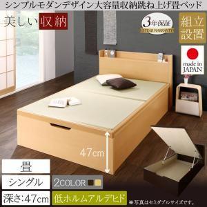 【組立設置費込】畳ベッド シングル 深さグランド【フレームのみ】フレームカラー:ダークブラウン シンプルモダンデザイン大容量収納日本製棚付きガス圧式跳ね上げ畳ベッド 結葉 ユイハ - 拡大画像
