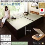 【組立設置費込】畳ベッド セミダブル 国産畳/深さラージ【フレームのみ】フレームカラー:ナチュラル くつろぎの和空間をつくる日本製大容量収納ガス圧式跳ね上げ畳ベッド 涼香 リョウカ