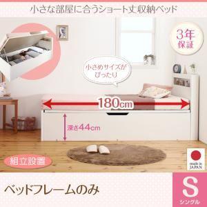 【組立設置費込】収納ベッド シングル 深さグランド【フレームのみ】フレームカラー:ホワイト 小さな部屋に合うショート丈収納ベッド Odette オデット - 拡大画像
