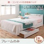 収納ベッド セミダブル レギュラー丈 【フレームのみ】 フレームカラー:ホワイト  棚・コンセント付き収納ベッド Fleur フルール
