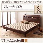 すのこベッド シングル  【フレームのみ】 フレームカラー:ウォルナットブラウン  棚・コンセント付きデザインすのこベッド Haagen ハーゲン