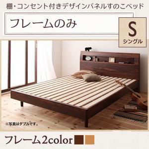 すのこベッド シングル  【フレームのみ】 フレームカラー:ナチュラル  棚・コンセント付きデザインすのこベッド Haagen ハーゲン - 拡大画像