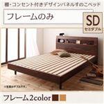 すのこベッド セミダブル  【フレームのみ】 フレームカラー:ナチュラル  棚・コンセント付きデザインすのこベッド Haagen ハーゲン