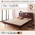 すのこベッド ダブル  【フレームのみ】 フレームカラー:ウォルナットブラウン  棚・コンセント付きデザインすのこベッド Haagen ハーゲン