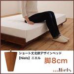 【ベッド別売り】 専用別売品(脚) 脚8cm   カラー:ライトブラウン  ショート丈北欧デザインベッド Niels ニエル