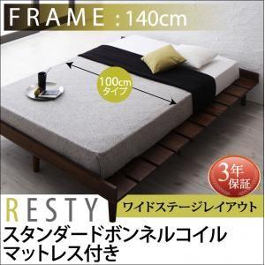 すのこベッド 幅140cm  【スタンダードボンネルコイルマットレス付】 シングル ワイドステージ フレームカラー:ダークブラウン マットレスカラー:ブラック デザインすのこベッド Resty リスティー - 拡大画像