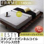 すのこベッド 幅140cm  【スタンダードボンネルコイルマットレス付】 シングル ワイドステージ フレームカラー:ダークブラウン マットレスカラー:ブラック デザインすのこベッド Resty リスティー