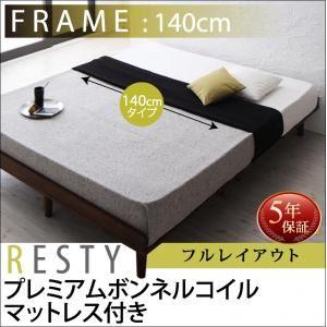 すのこベッド 幅140cm  【プレミアムボンネルコイルマットレス付】 ダブル フルレイアウト フレームカラー:ダークブラウン マットレスカラー:ホワイト デザインすのこベッド Resty リスティー