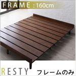すのこベッド クイーン(Q×1)  【フレームのみ】 フレームカラー:ダークブラウン  デザインすのこベッド Resty リスティー