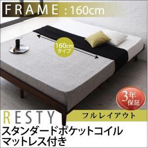 すのこベッド 幅160cm  【スタンダードポケットコイルマットレス付】 クイーン(Q×1) フルレイアウト フレームカラー:ホワイトウォッシュ マットレスカラー:ホワイト デザインすのこベッド Resty リスティー - 拡大画像