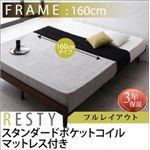 すのこベッド 幅160cm  【スタンダードポケットコイルマットレス付】 クイーン(Q×1) フルレイアウト フレームカラー:ホワイトウォッシュ マットレスカラー:ホワイト デザインすのこベッド Resty リスティー