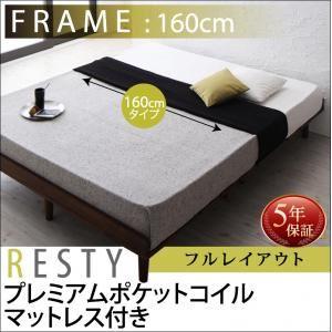 すのこベッド 幅160cm  【プレミアムポケットコイルマットレス付】 クイーン(Q×1) フルレイアウト フレームカラー:ダークブラウン マットレスカラー:ブラック デザインすのこベッド Resty リスティー - 拡大画像