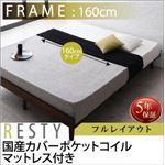 すのこベッド 幅160cm  【国産カバーポケットコイルマットレス付】 クイーン(Q×1) フルレイアウト フレームカラー:ダークブラウン  デザインすのこベッド Resty リスティー