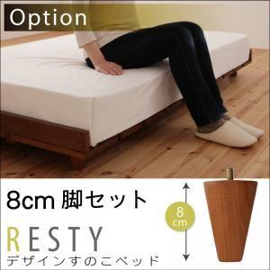 【ベッド別売り】 専用別売品(脚) 脚8cm   カラー:ダークブラウン  デザインすのこベッド Resty リスティー - 拡大画像