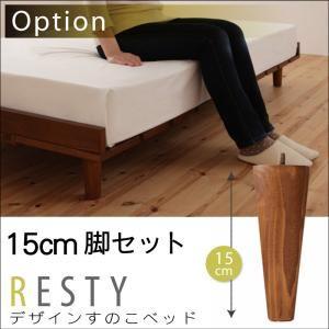 【ベッド別売り】 専用別売品(脚) 脚15cm   カラー:ダークブラウン  デザインすのこベッド Resty リスティー - 拡大画像
