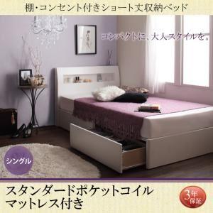 棚・コンセント付きショート丈収納ベッド collier コリエ