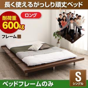 すのこベッド シングル ロング丈 【フレームのみ】 フレームカラー:ウォルナットブラウン  頑丈デザインすのこベッド RinForza リンフォルツァ - 拡大画像