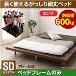 すのこベッド セミダブル ロング丈 【フレームのみ】 フレームカラー:ウォルナットブラウン  頑丈デザインすのこベッド RinForza リンフォルツァ