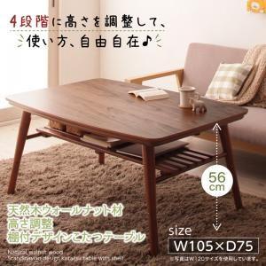 こたつテーブル 長方形(75×105cm)   カラー:ウォールナットブラウン  高さ調整 棚付きデザインこたつテーブル Kielce キェルツェ - 拡大画像