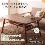 こたつテーブル 長方形(75×105cm)   カラー:ウォールナットブラウン  高さ調整 棚付きデザインこたつテーブル Kielce キェルツェ