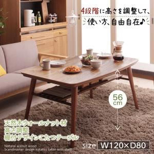 こたつテーブル 4尺長方形(80×120cm)   カラー:ウォールナットブラウン  高さ調整 棚付きデザインこたつテーブル Kielce キェルツェ - 拡大画像