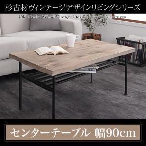 テーブル 幅90cm   テーブルカラー:ヴィンテージナチュラル×ブラック  杉古材ヴィンテージデザインリビングシリーズ Bartual バーチュアル - 拡大画像