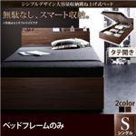 収納ベッド シングル 縦開き 深さラージ 【フレームのみ】 フレームカラー:ブラック  シンプルデザイン大容量収納跳ね上げ式ベッド Novia ノービア