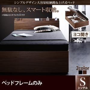 収納ベッド シングル 横開き 深さラージ 【フレームのみ】 フレームカラー:ブラック  シンプルデザイン大容量収納跳ね上げ式ベッド Novia ノービア - 拡大画像