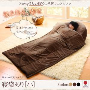 フロアソファ 1人掛け 小  寝袋付き カラー:ベージュ  3wayうたた寝くつろぎフロアソファ - 拡大画像
