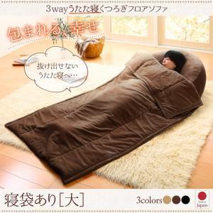 フロアソファ 1人掛け 大  寝袋付き カラー:ブラウン  3wayうたた寝くつろぎフロアソファ - 拡大画像