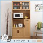キッチンボード  幅88 メインカラー:ナチュラル  北欧モダンデザインキッチン収納シリーズ Anne アンネ