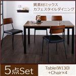 ダイニングセット 5点セット(テーブル+チェア4脚) 幅130cm   テーブルカラー:ブラウン  異素材ミックスカフェスタイルダイニング paint ペイント