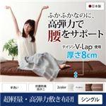 【単品】敷布団 シングル   メインカラー:モカブラウン  テイジン V-Lap使用 日本製 体圧分散で腰にやさしい 朝の目覚めを考えた超軽量・高弾力