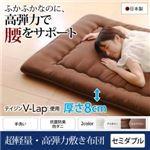 【単品】敷布団 セミダブル   メインカラー:モカブラウン  テイジン V-Lap使用 日本製 体圧分散で腰にやさしい 朝の目覚めを考えた超軽量・高弾力