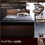 【組立設置費込】 収納ベッド シングル 縦開き 深さラージ 【フレームのみ】 フレームカラー:ウォルナットブラウン  シンプルデザイン大容量収納跳ね上げ式ベッド Novia ノービア
