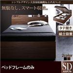 【組立設置費込】 収納ベッド セミダブル 縦開き 深さラージ 【フレームのみ】 フレームカラー:ブラック  シンプルデザイン大容量収納跳ね上げ式ベッド Novia ノービア