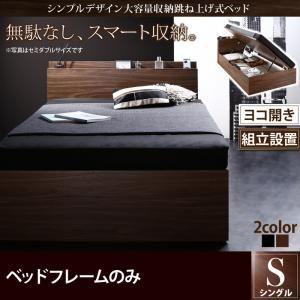 【組立設置費込】 収納ベッド シングル 横開き 深さラージ 【フレームのみ】 フレームカラー:ブラック  シンプルデザイン大容量収納跳ね上げ式ベッド Novia ノービア - 拡大画像